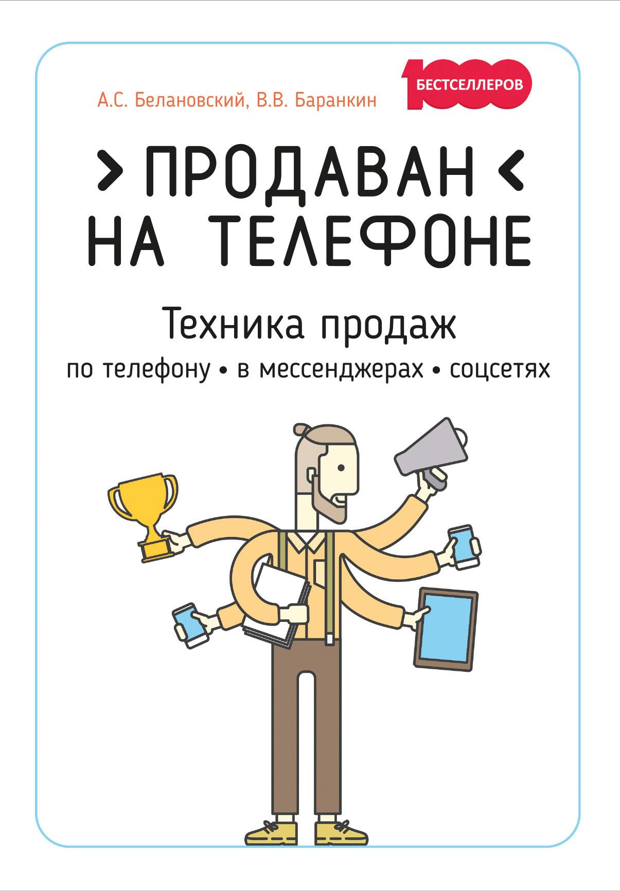 prodavan na telefone tekhnika prodazh po telefonu v messendzherakh sotssetyakh