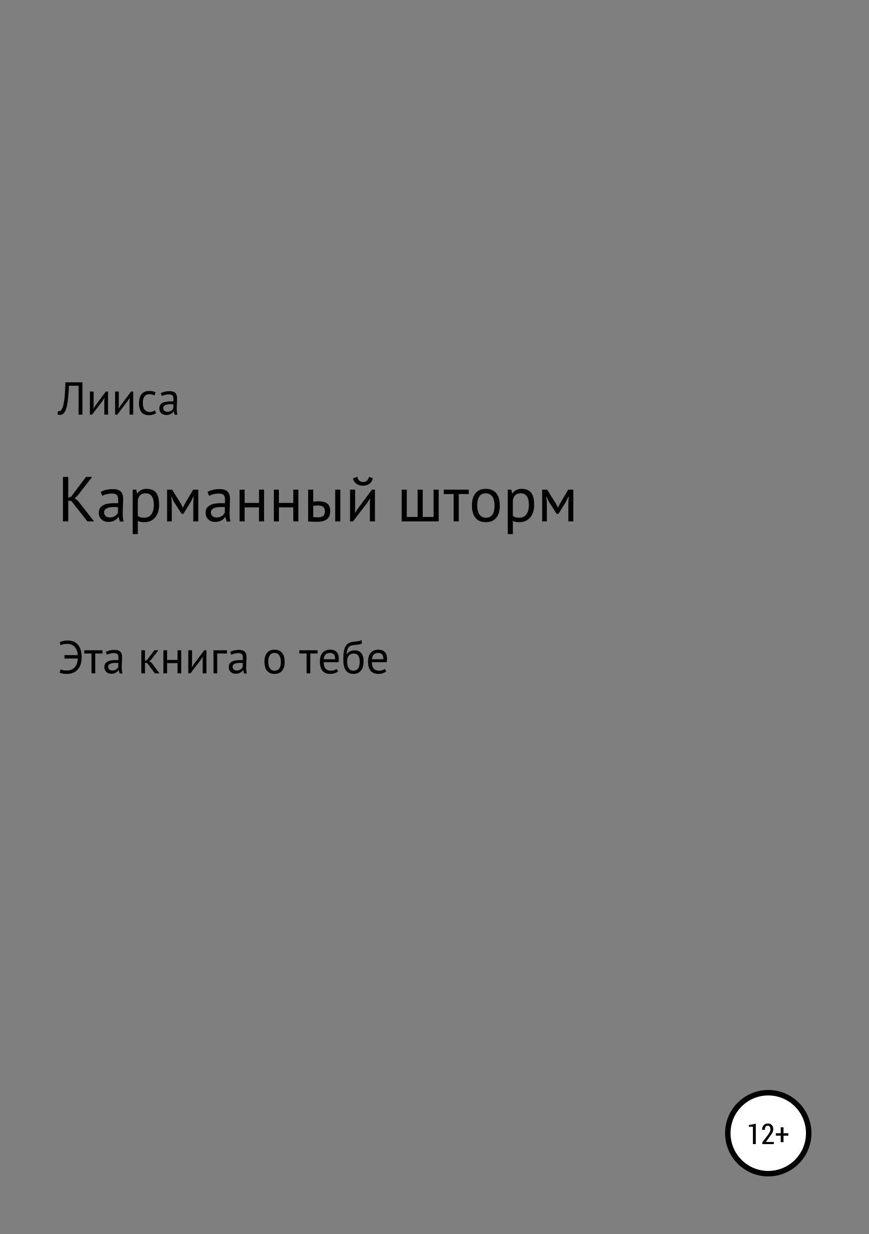 Лииса Карманный шторм ярослава никулина живые стихи isbn 9785449089298
