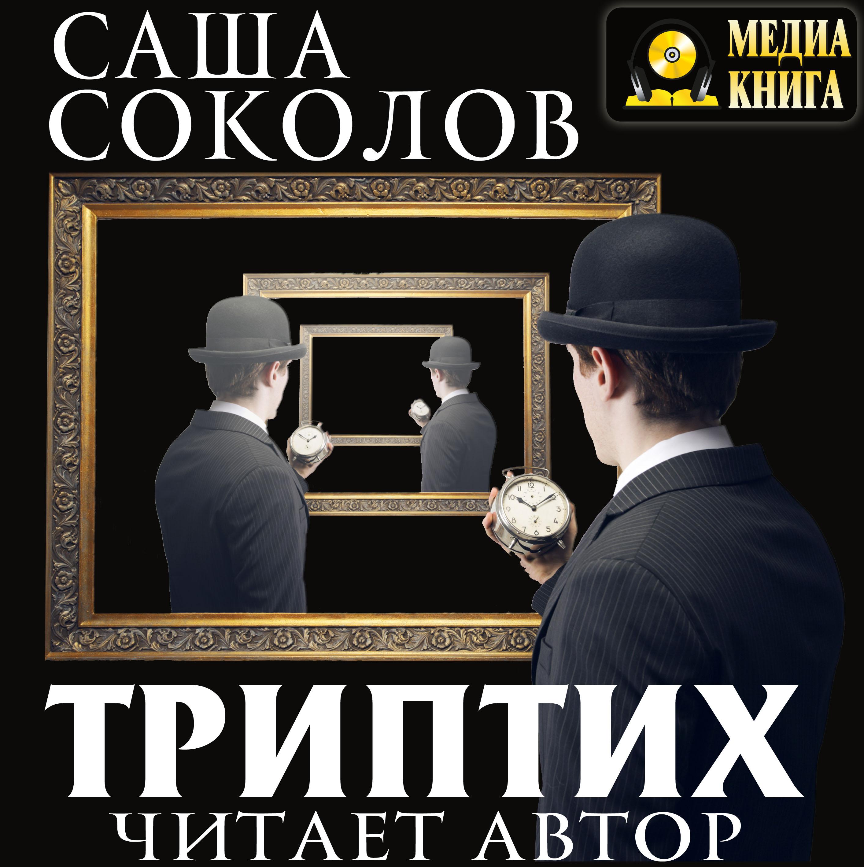 Саша Соколов Рассуждения. Газибо. Филорнит цена 2017