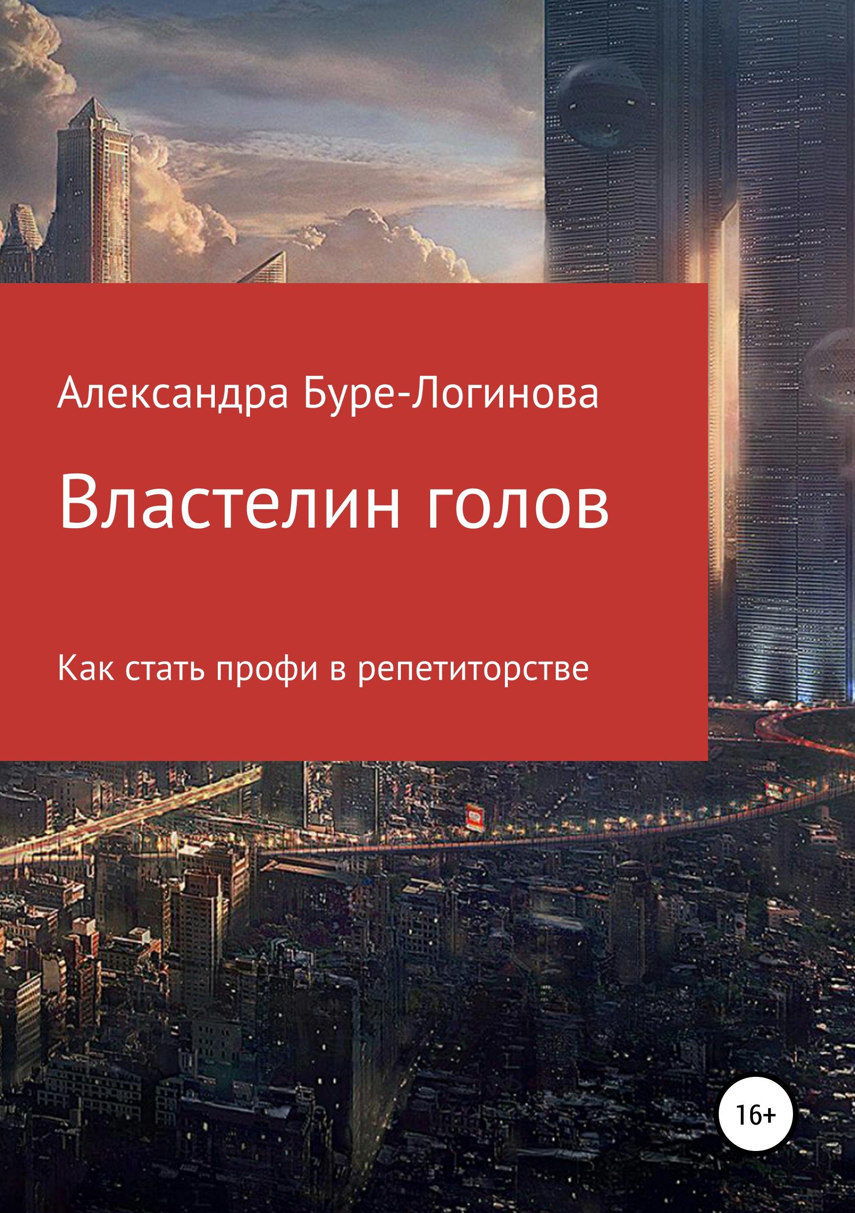 Александра Буре-Логинова Властелин голов