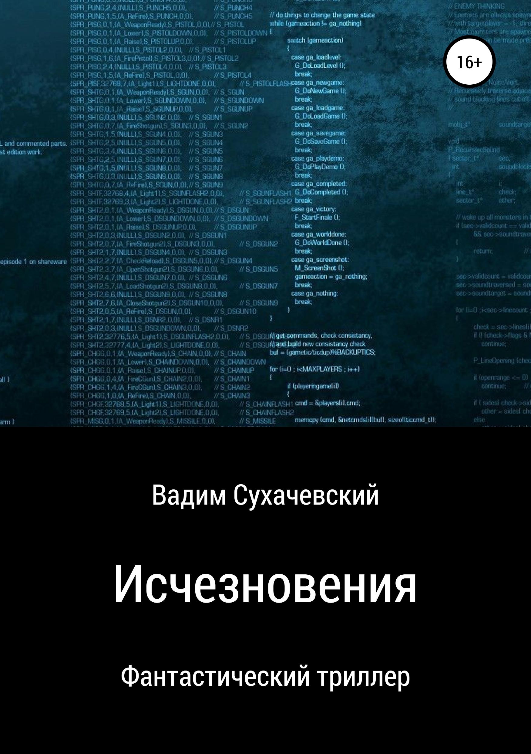 Вадим Вольфович Долгий (Сухачевский) Исчезновения