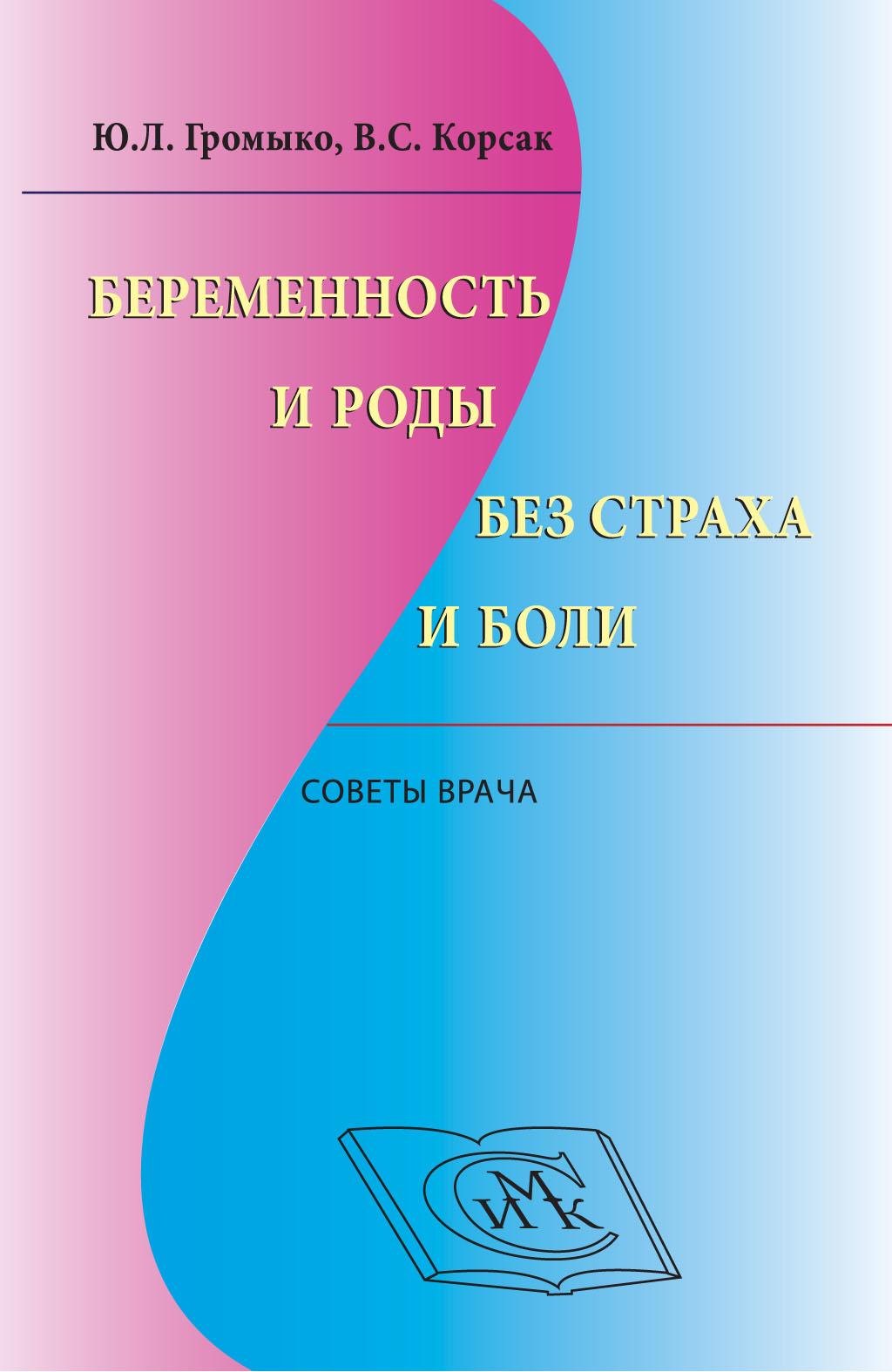 В. С. Корсак Беременность и роды без страха боли. Советы врача