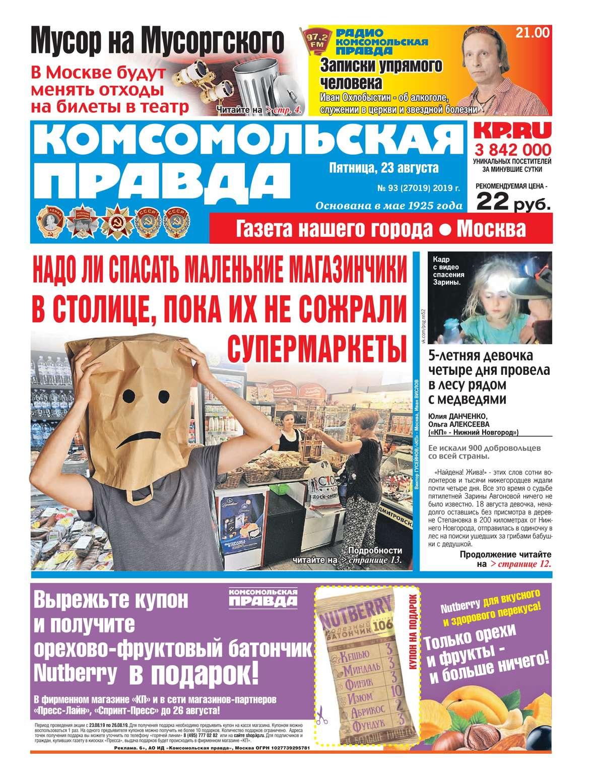 Комсомольская Правда. Москва 93-2019