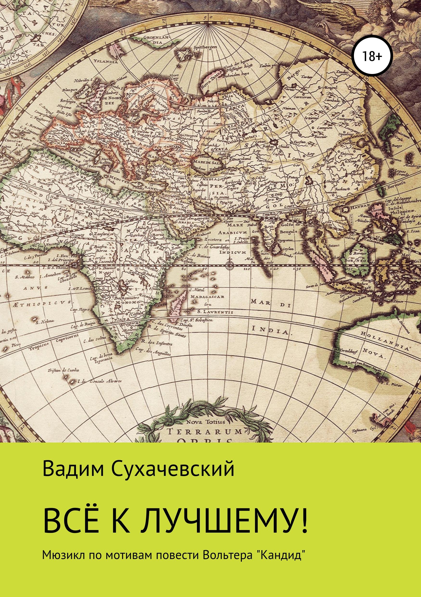 Вадим Вольфович Долгий (Сухачевский) Все к лучшему! цены онлайн