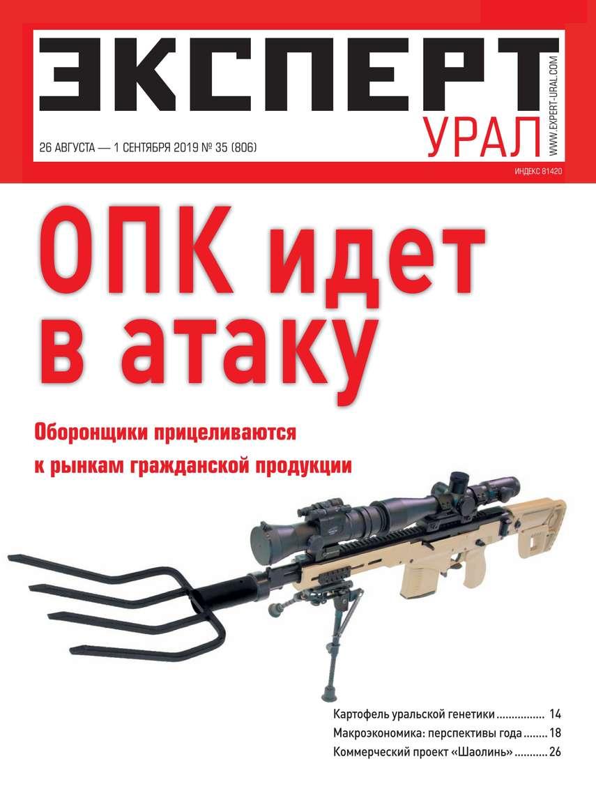 Эксперт Урал 35-2019