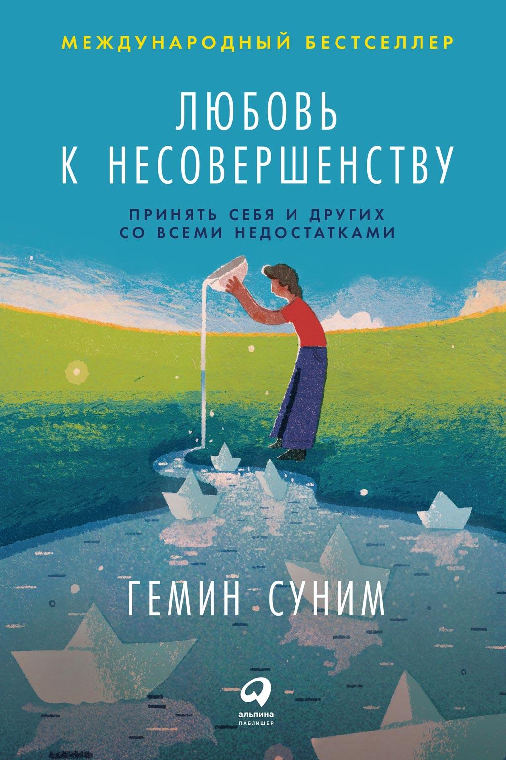 Гемин Суним, Анастасия Маркелова «Любовь к несовершенству. Принять себя и других со всеми недостатками»