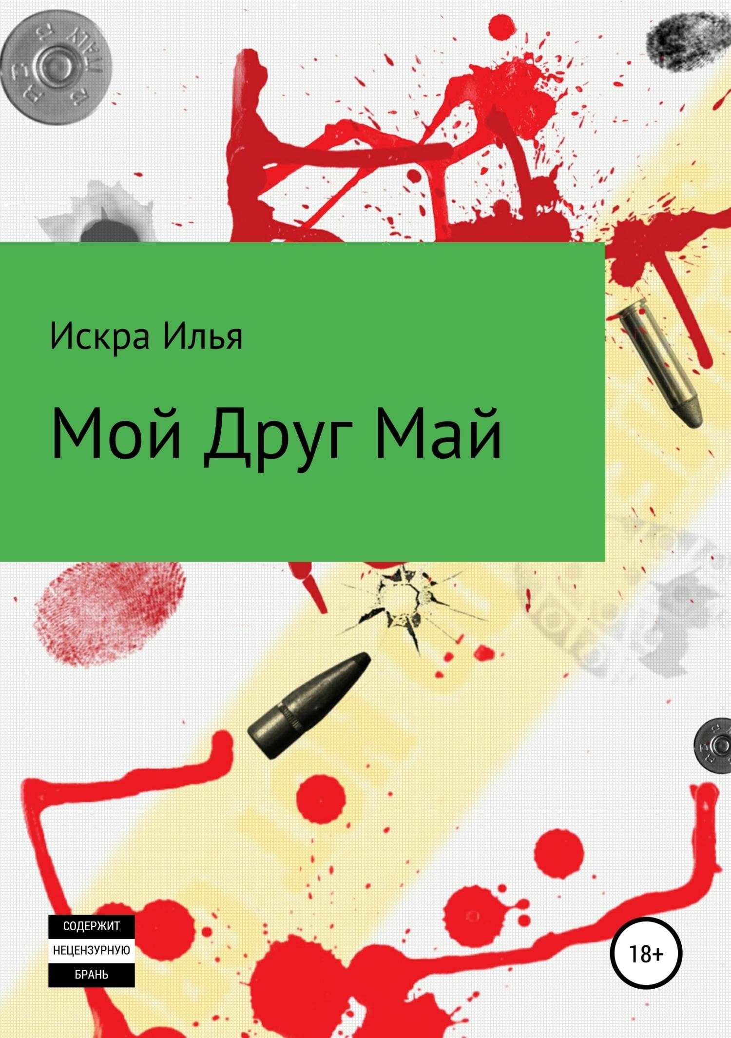 сайт май шоп