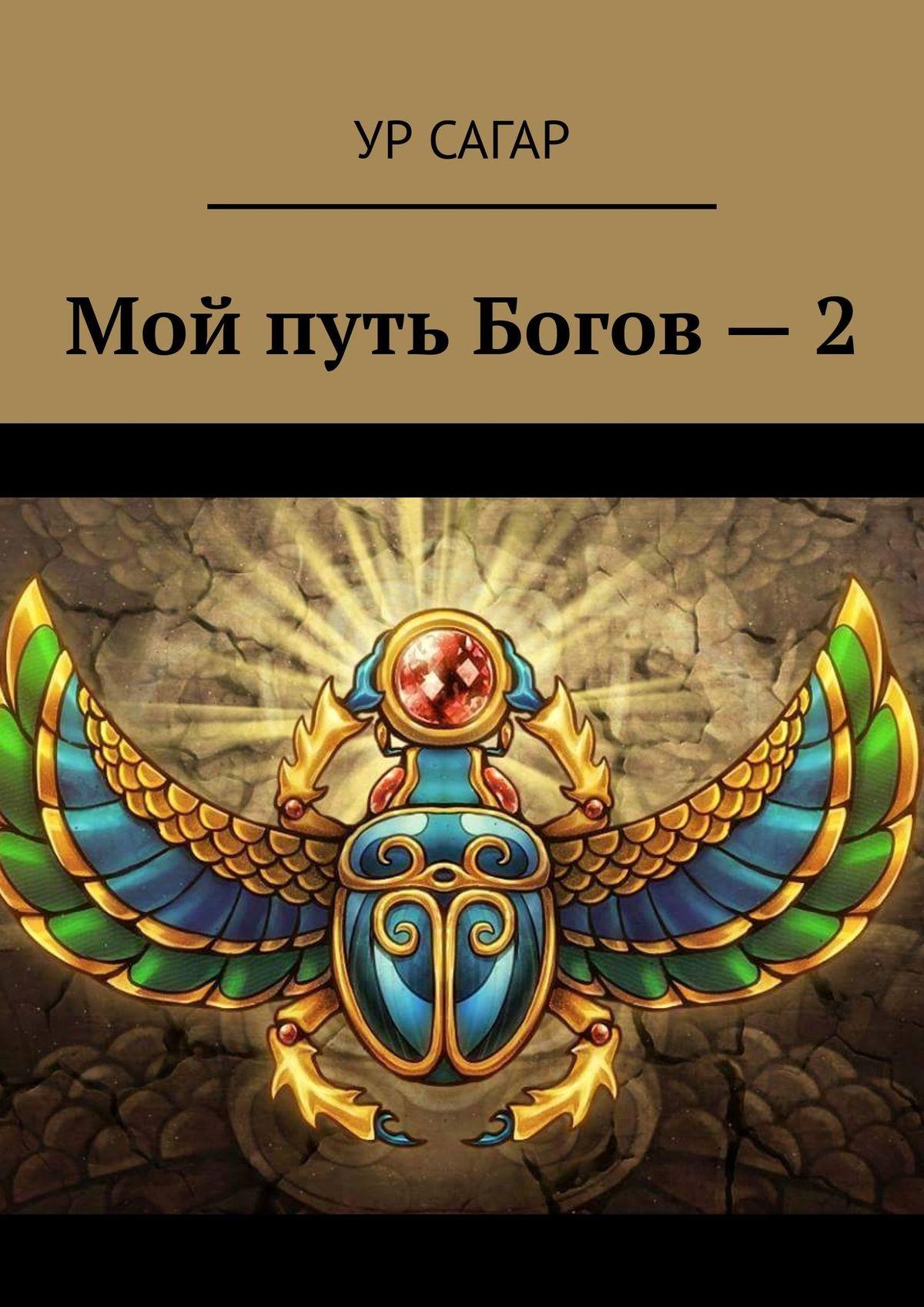 Мой путь Богов 2. Ур Сагар. ISBN: 9785005032126
