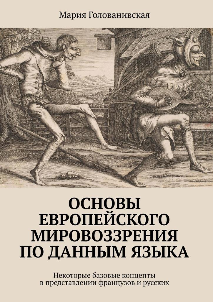 osnovy evropeyskogo mirovozzreniya po dannym yazyka nekotorye bazovye kontsepty v predstavlenii frantsuzov i russkikh