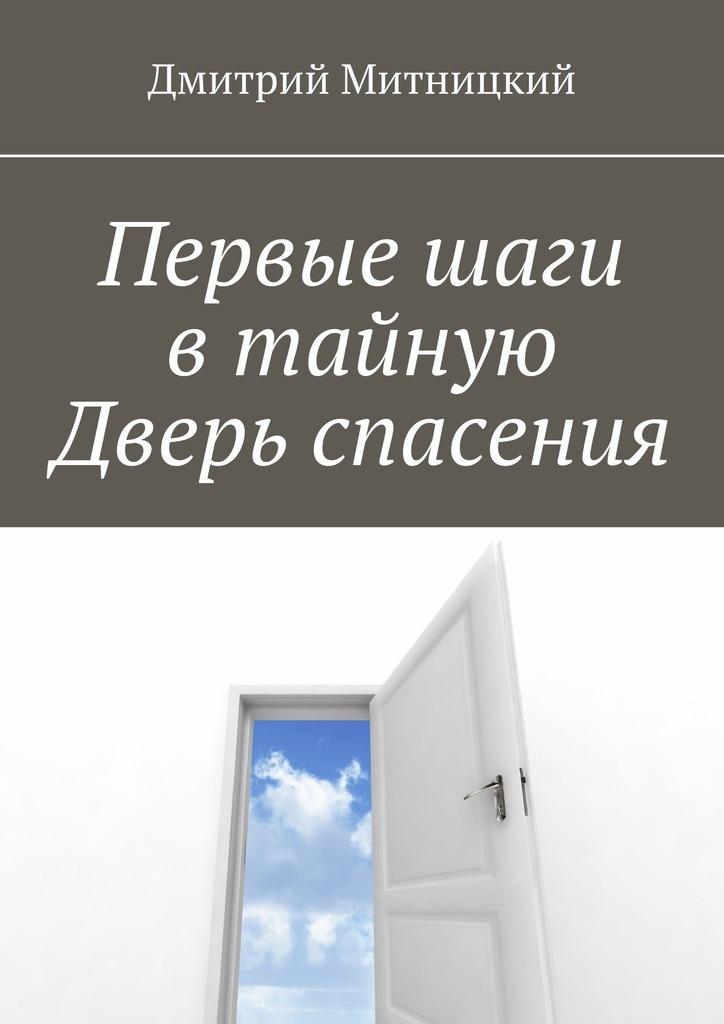 Дмитрий Митницкий Первые шаги втайную Дверь спасения hettich hettich кабина двери дверь дверь пробкой дверь дверь блокировании задвижка клиновая аварии безопасности кармен держатель клипа