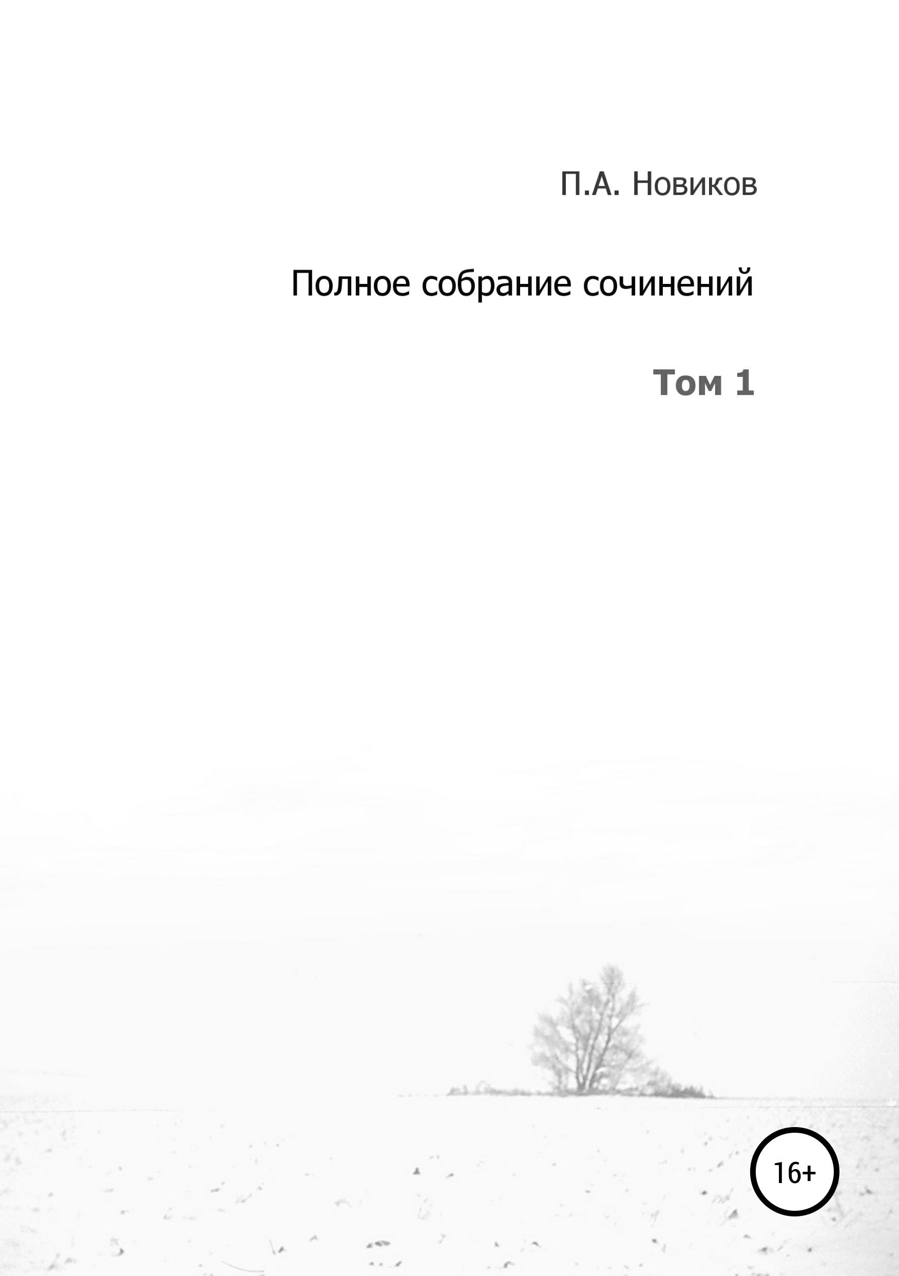 Павел Александрович Новиков Полное собрание сочинений. Том 1 александр и новиков проза 2017 год