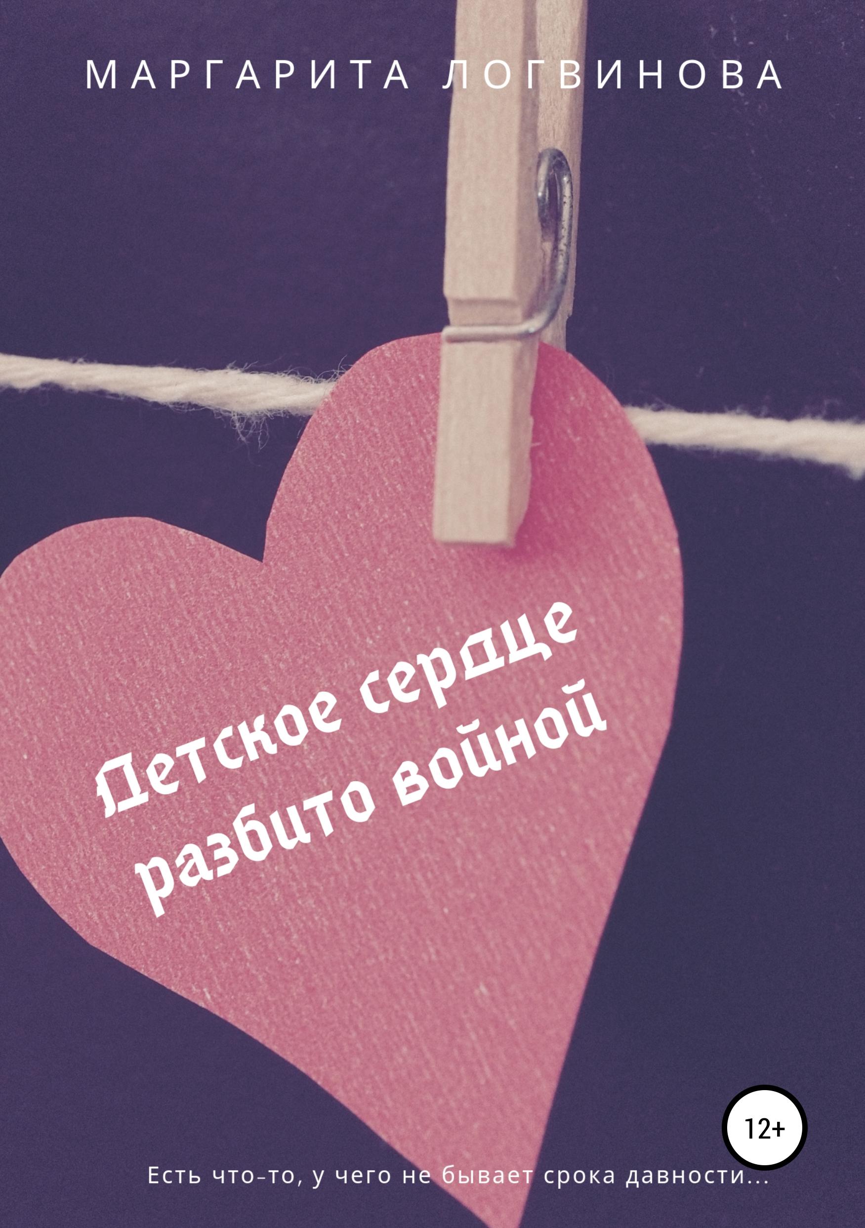 Маргарита Логвинова Детское сердце разбито войной маргарита логвинова детское сердце разбито войной