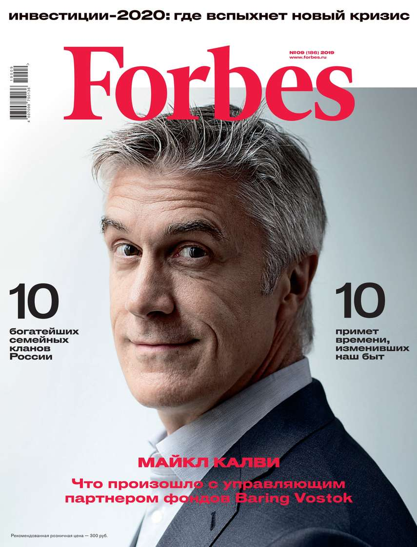 Редакция журнала Forbes Forbes 09-2019 редакция журнала forbes woman forbes woman 02 2017