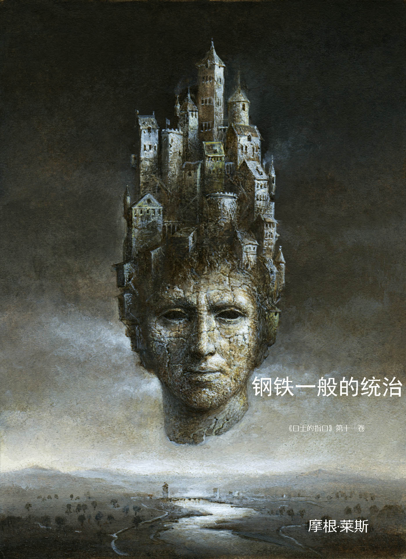 Морган Райс 鋼鐵一般嘅統治 北京旅游指南