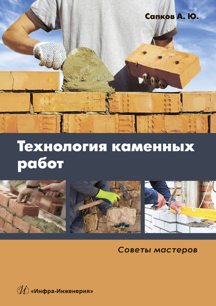 А. Ю. Сапков Технология каменных работ