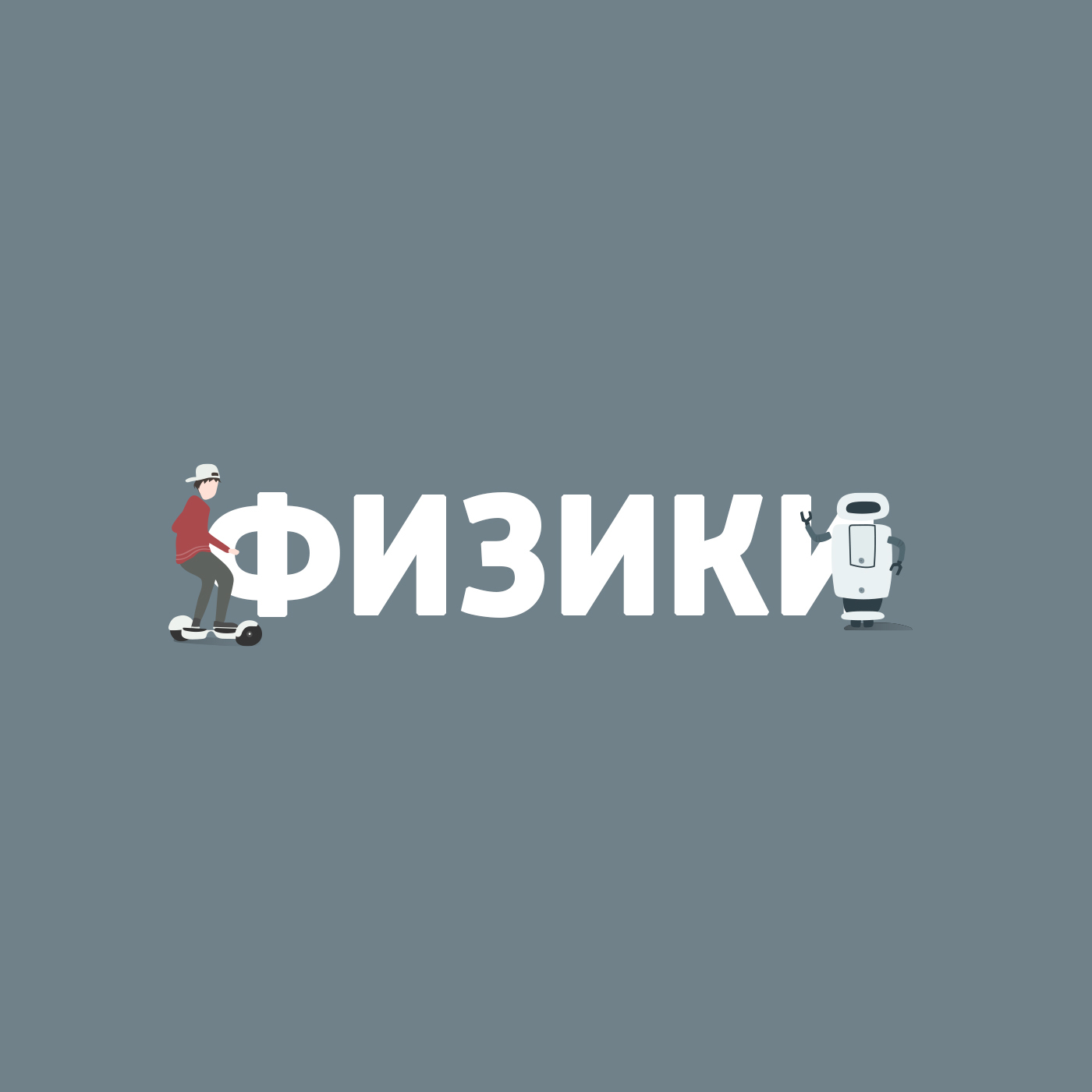 Маргарита Митрофанова Интеллект насекомых маргарита митрофанова софизмы и логические парадоксы