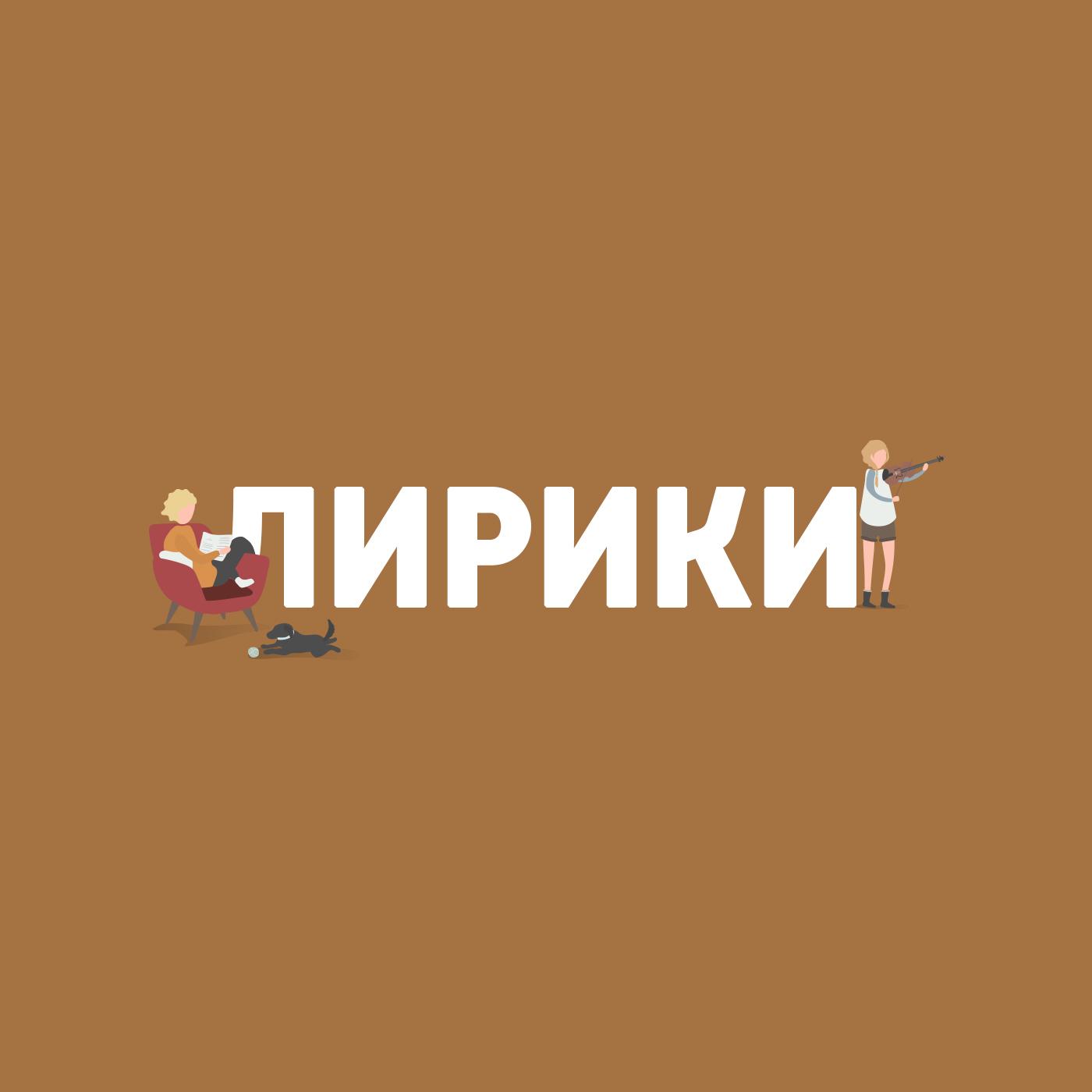 Маргарита Митрофанова Самураи