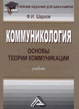 цена Ф. И. Шарков Коммуникология: основы теории коммуникации
