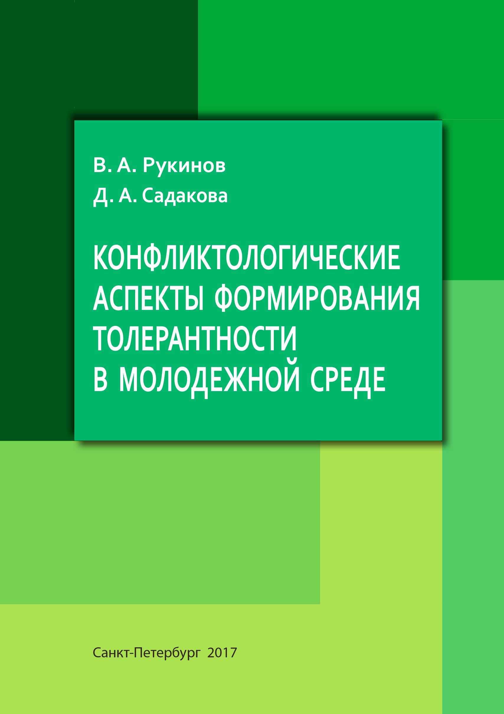В. А. Рукинов Конфликтологические аспекты формирования толерантности в молодежной среде