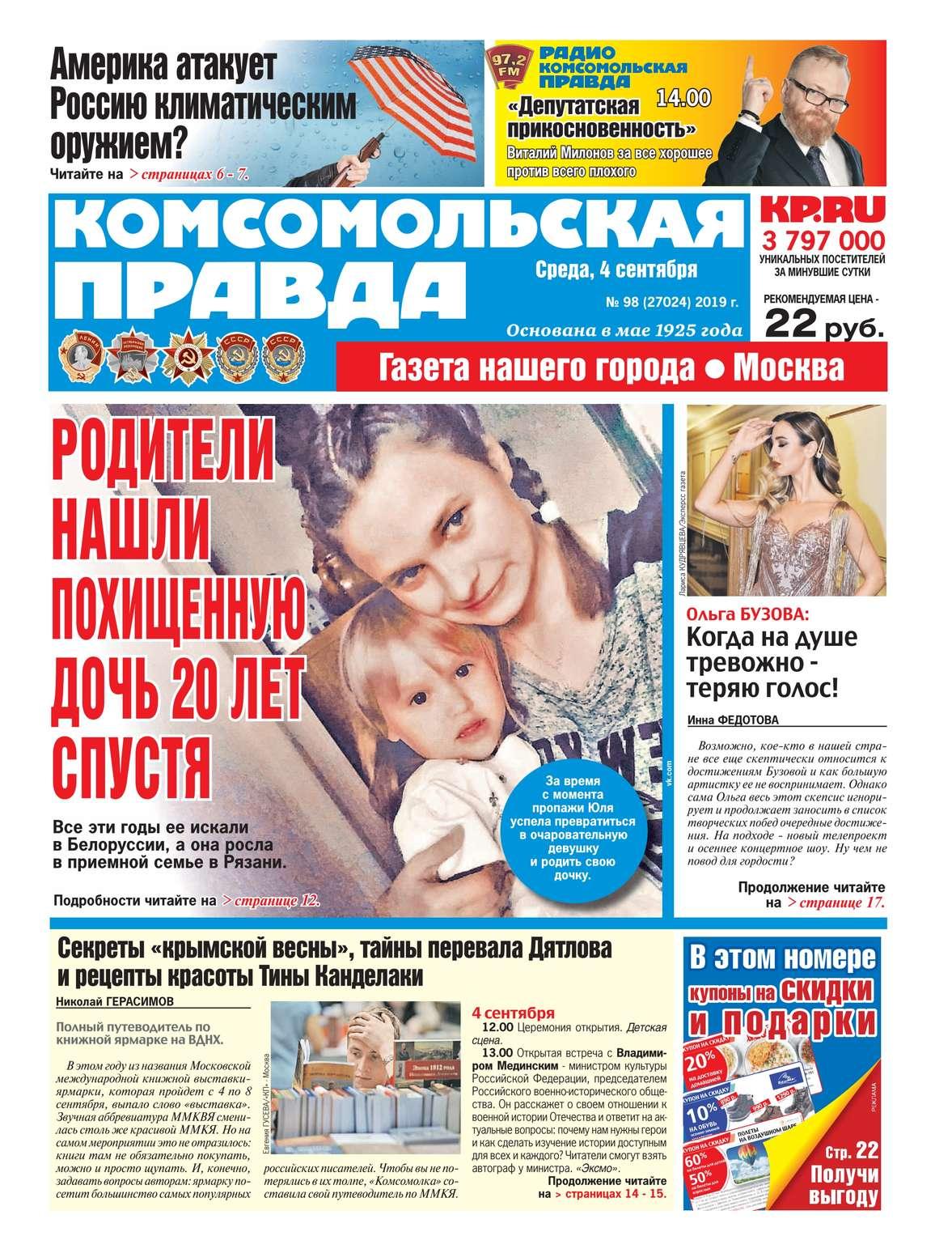 Комсомольская Правда. Москва 98-2019