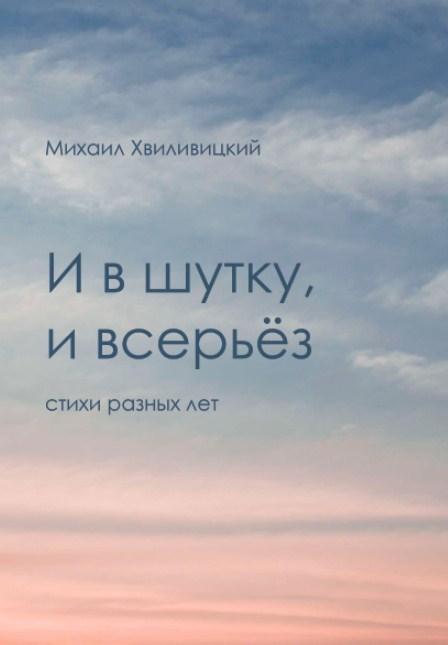 Михаил Хвиливицкий И в шутку, и всерьёз земцов и лица и маски о времени и о себе книга первая