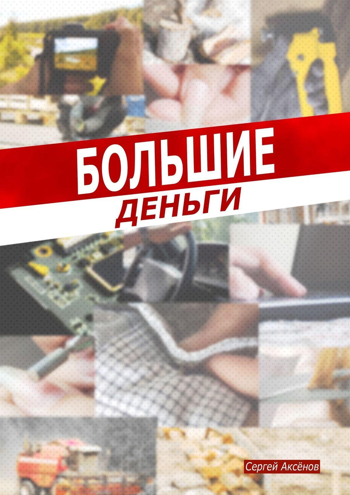 Сергей Викторович Аксёнов Управление деньгами. Как стать независимым