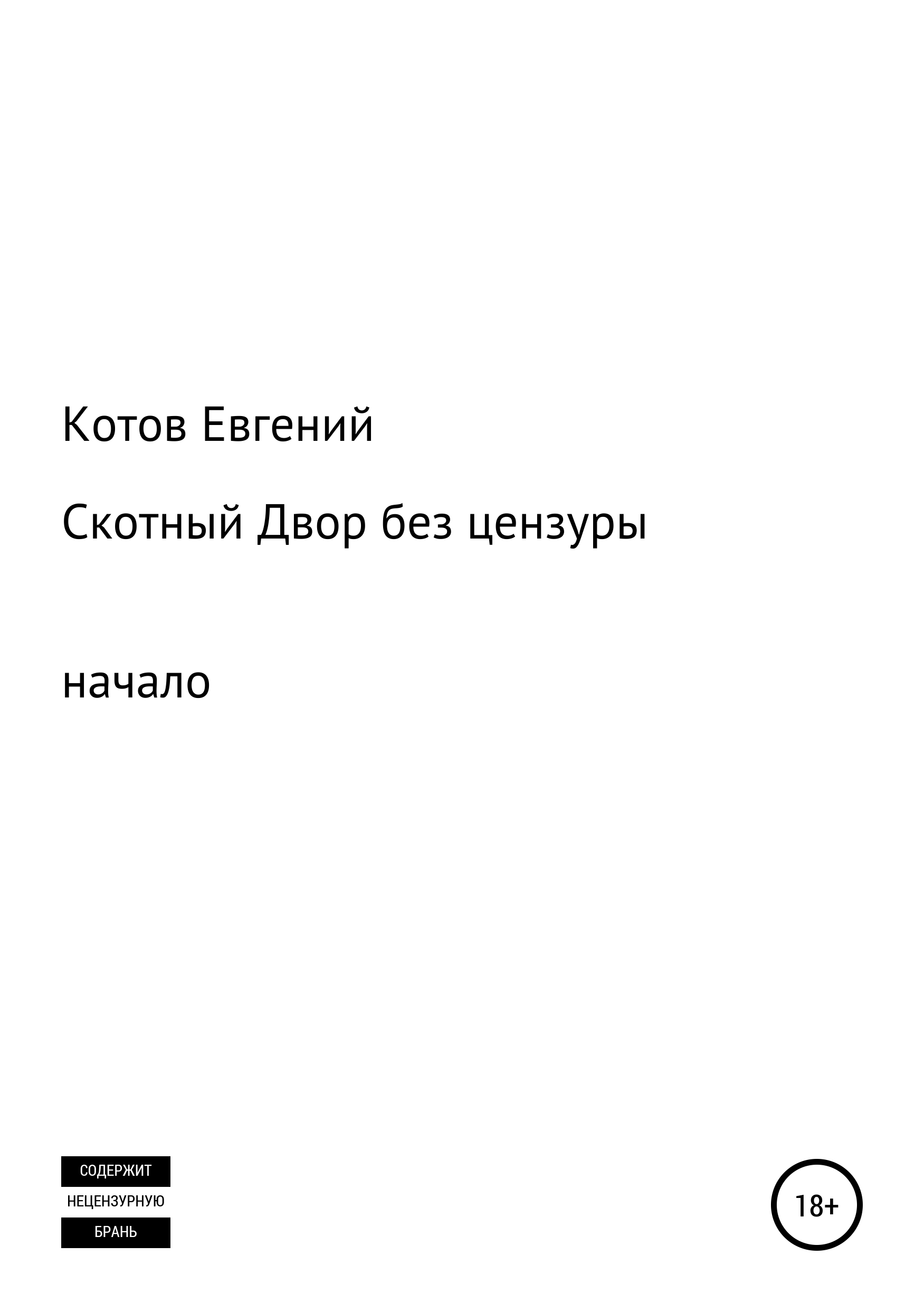 Евгений Котов Котов Скотный двор. Начало (без цензуры)