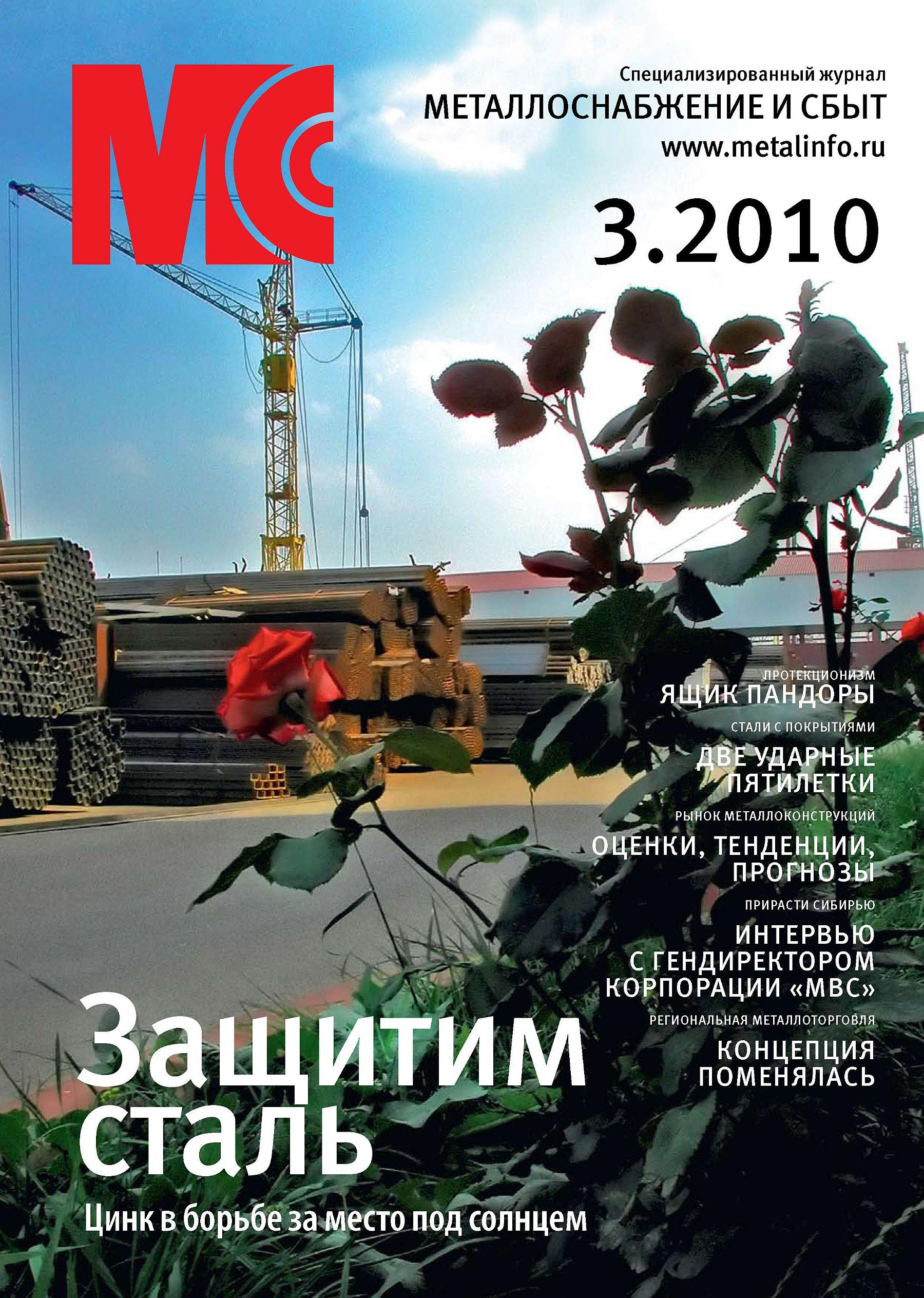 Отсутствует Металлоснабжение и сбыт №3/2010