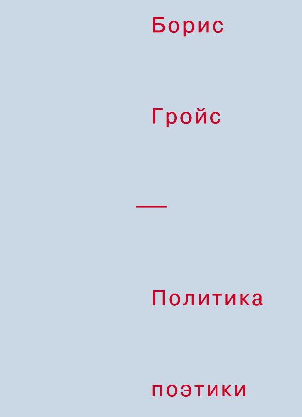 Борис Гройс Политика поэтики борис петрович шереметев письма к государю императору петру великому от генерал фельдмаршала бориса петровича шереметева часть 2