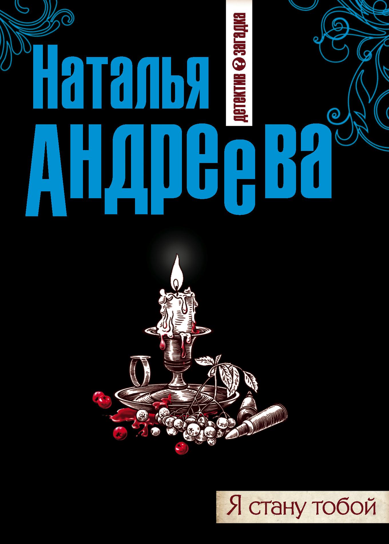 Наталья Андреева Я стану тобой