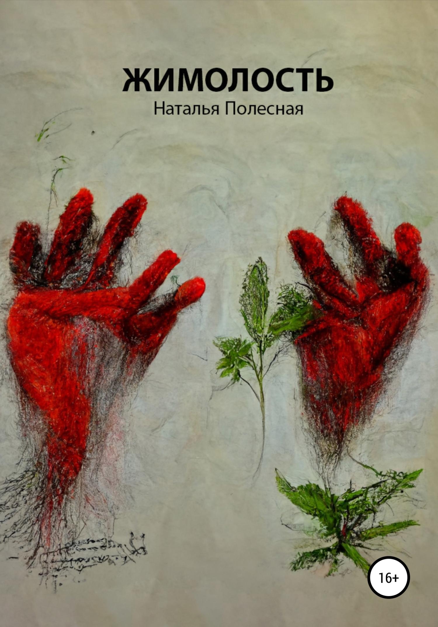 Наталья Полесная Пьеса «Жимолость» наталья рудой мать
