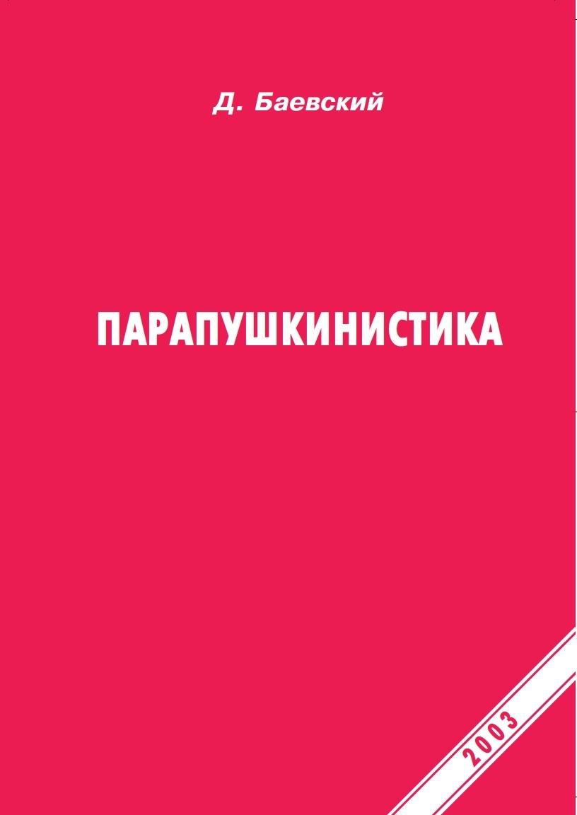 Давид Баевский Парапушкинистика