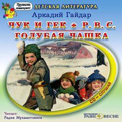 Аркадий Гайдар Чук и Гек, Р.В.С., Голубая чашка гайдар аркадий петрович тимур и его команда