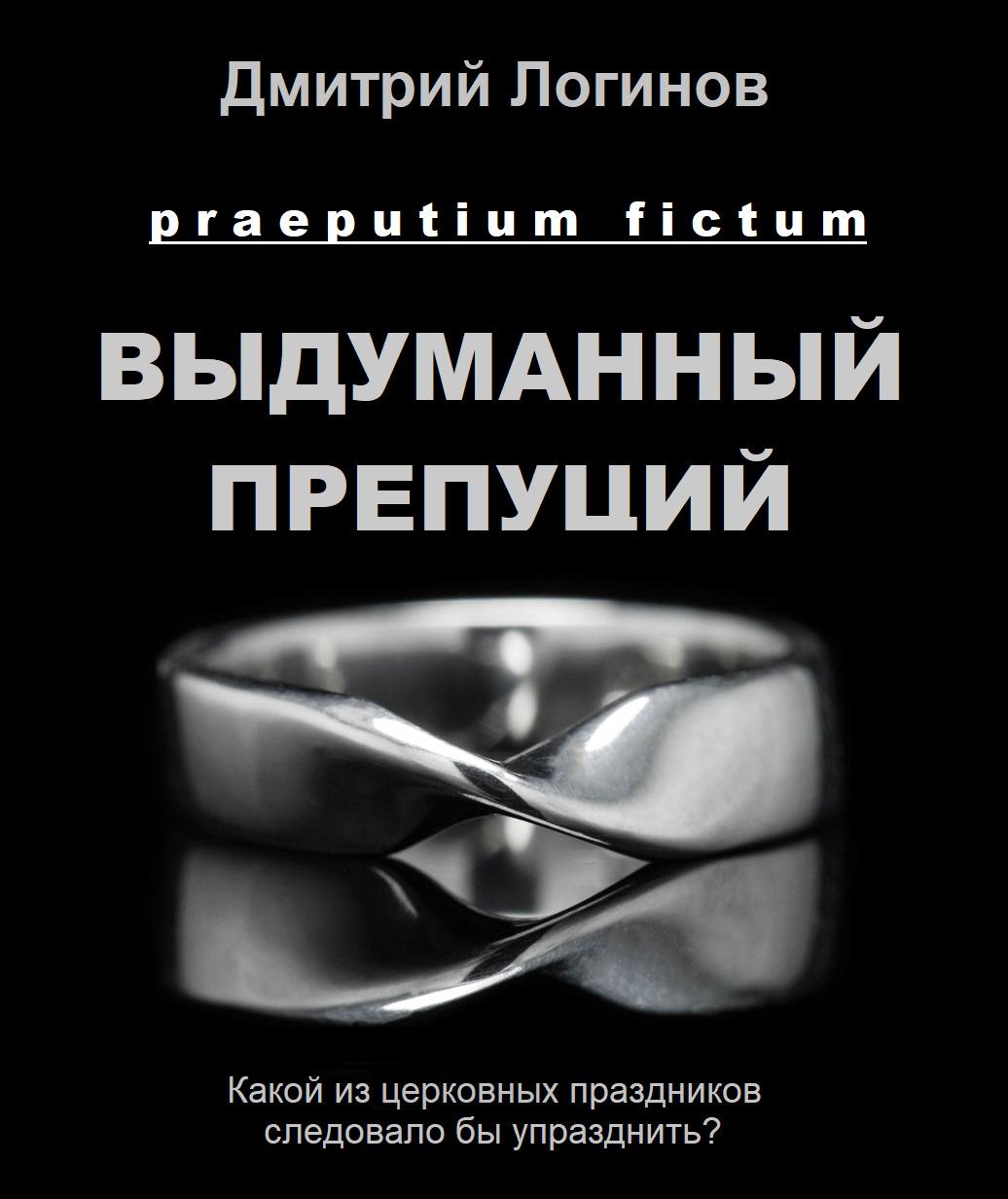 Дмитрий Логинов Выдуманный препуций
