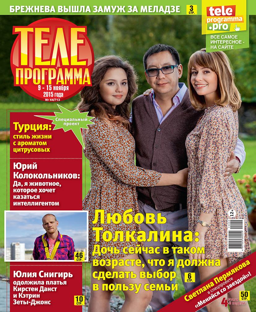 Редакция журнала Телепрограмма 44