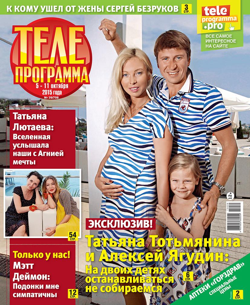 Редакция журнала Телепрограмма 39