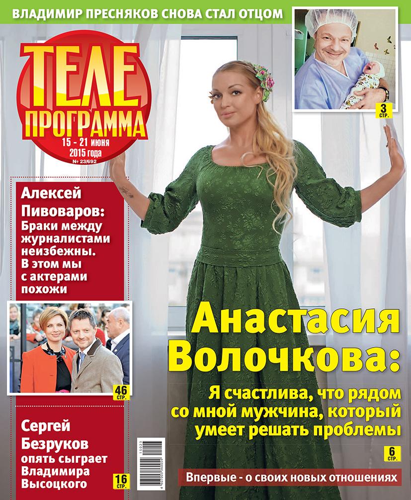 Редакция журнала Телепрограмма 23