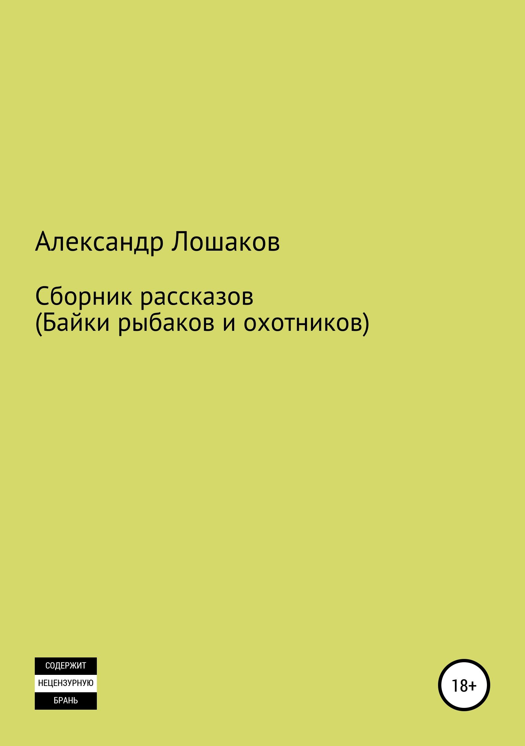 Александр Юрьевич Лошаков Сборник рассказов (байки рыбаков и охотников) цены