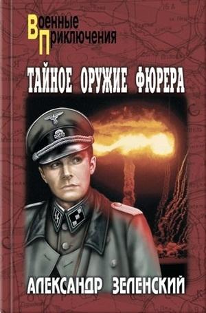 Александр Зеленский Тайное оружие фюрера александр зеленский тайное оружие фюрера