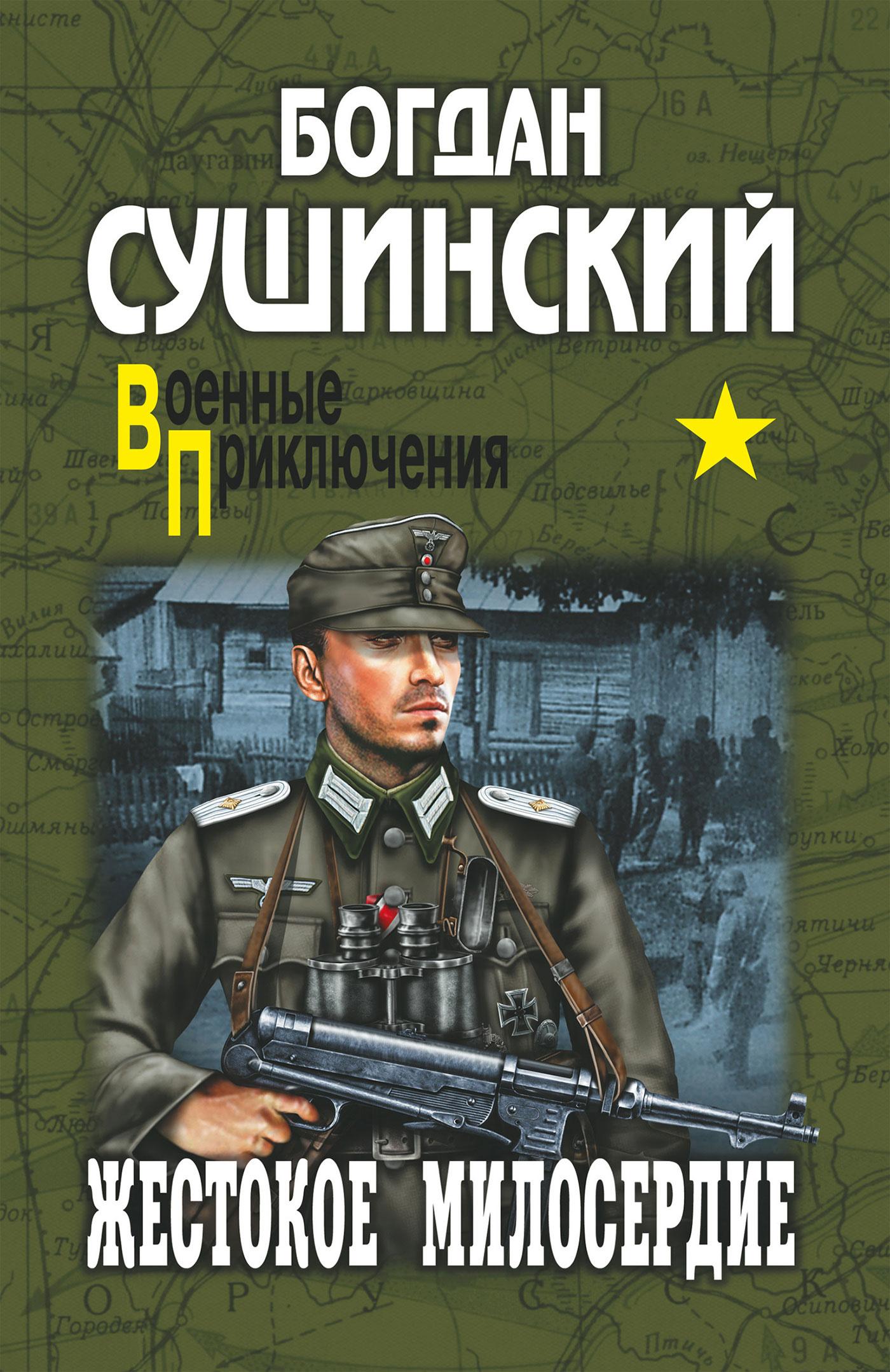Богдан Сушинский Жестокое милосердие сушинский богдан иванович до последнего солдата роман