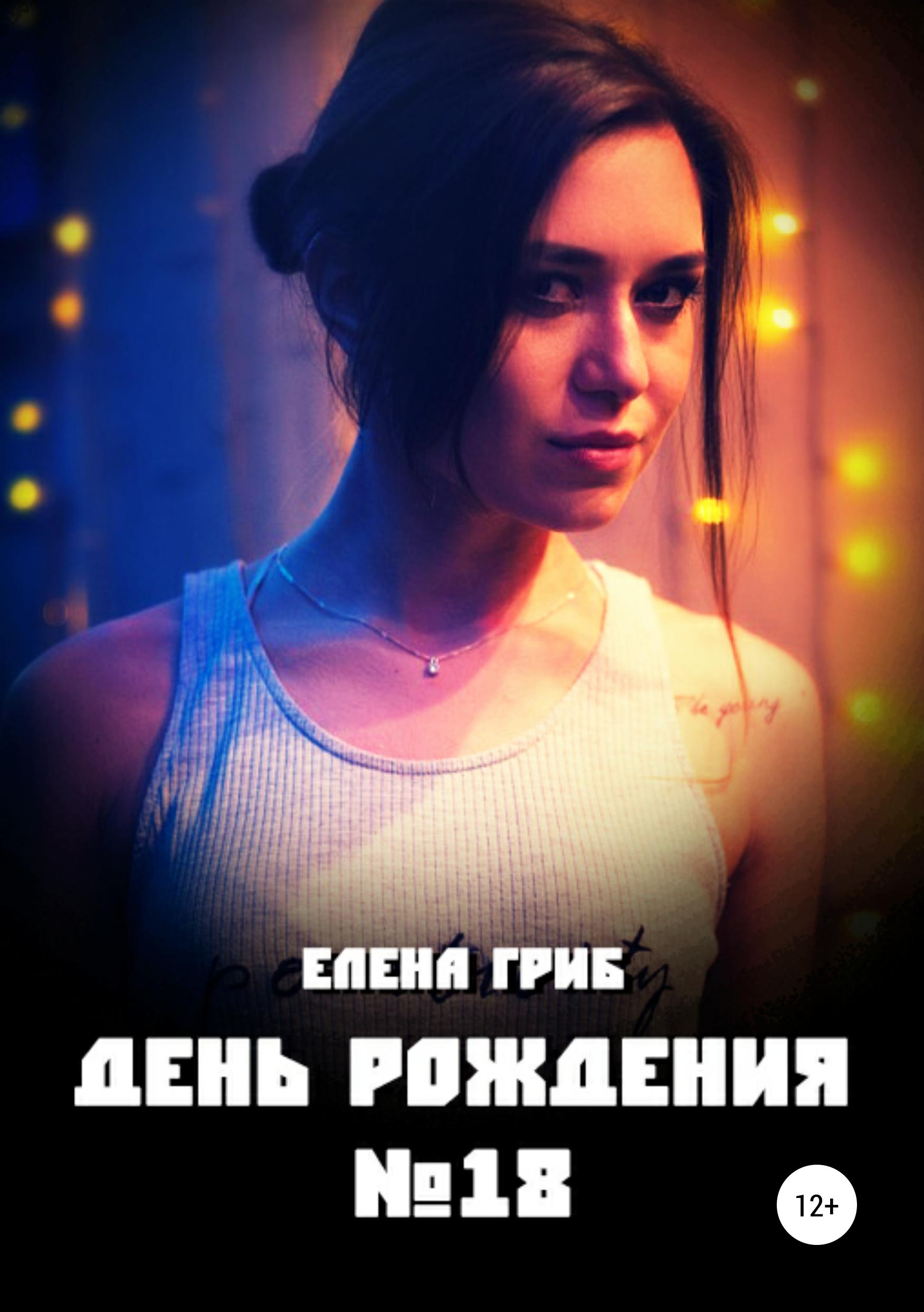 Елена Гриб День рождения №18