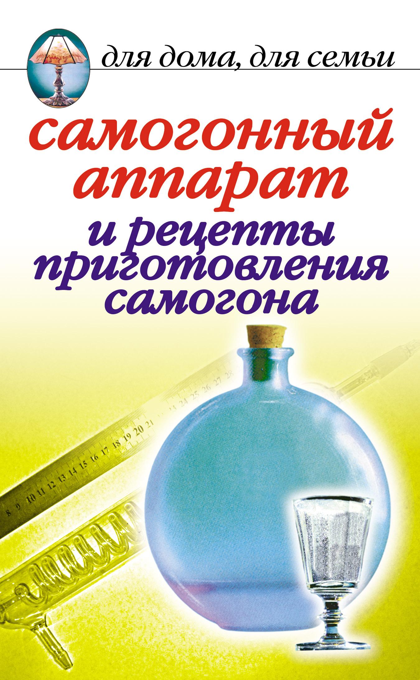 Ирина Зайцева Самогонный аппарат и рецепты приготовления самогона