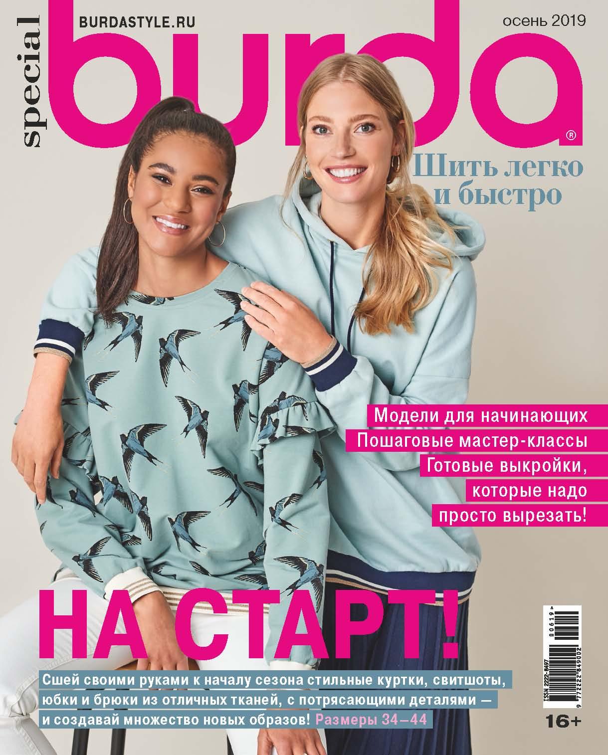 Отсутствует Burda Special №06/2019 стильные куртки на весну