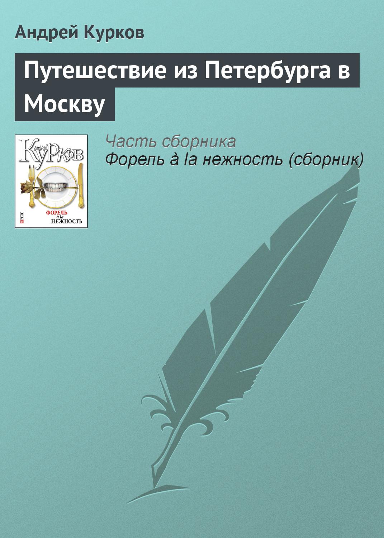 Андрей Курков Путешествие из Петербурга в Москву
