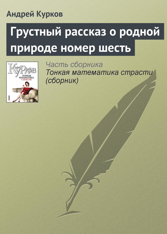 Андрей Курков Грустный рассказ о родной природе номер шесть