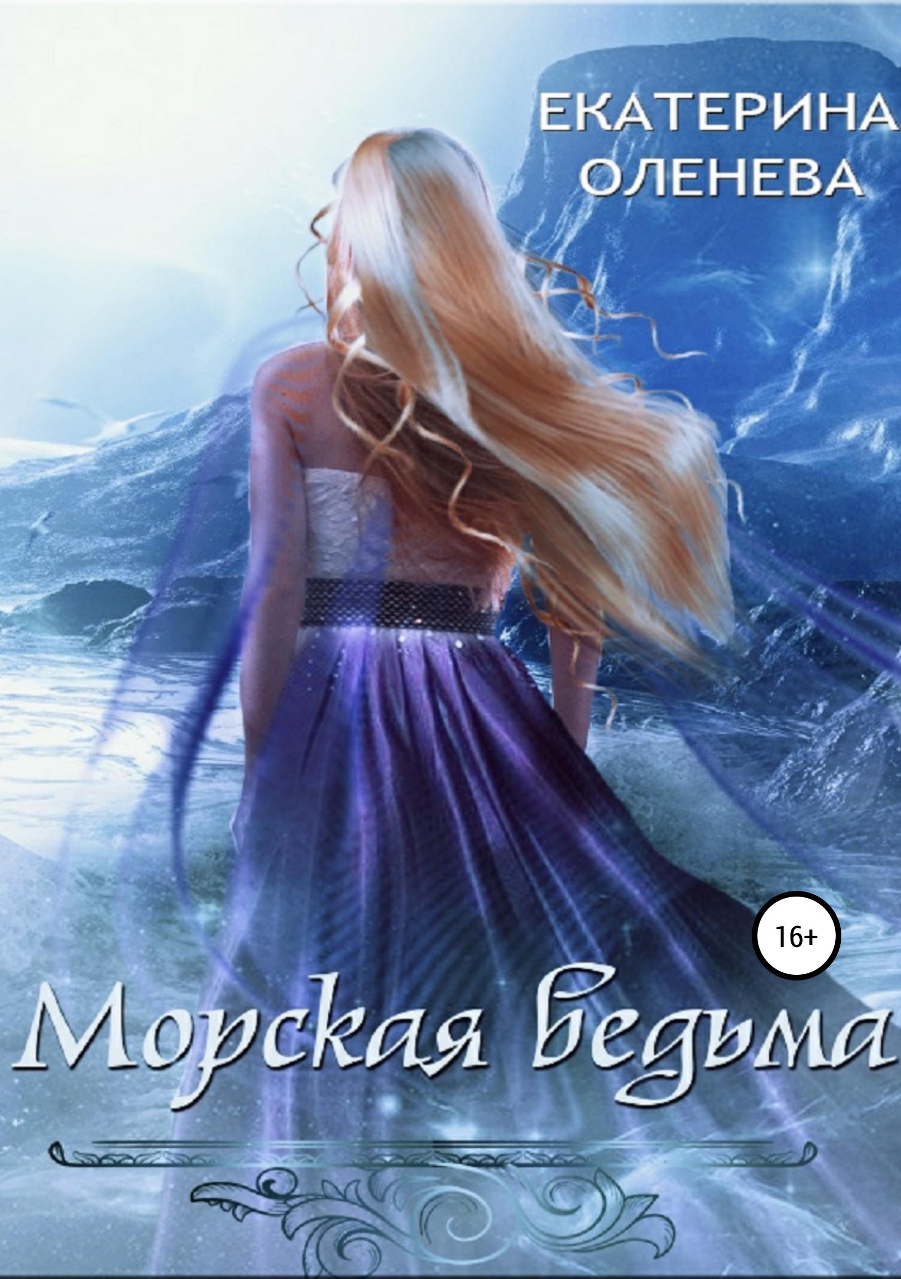 Екатерина Оленева Морская ведьма