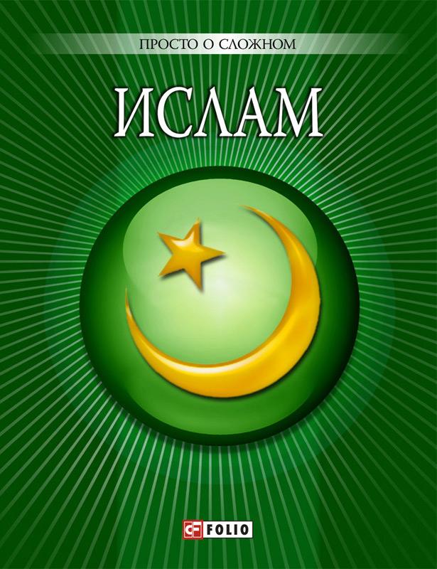Ислам ( Уляна Курганова  )