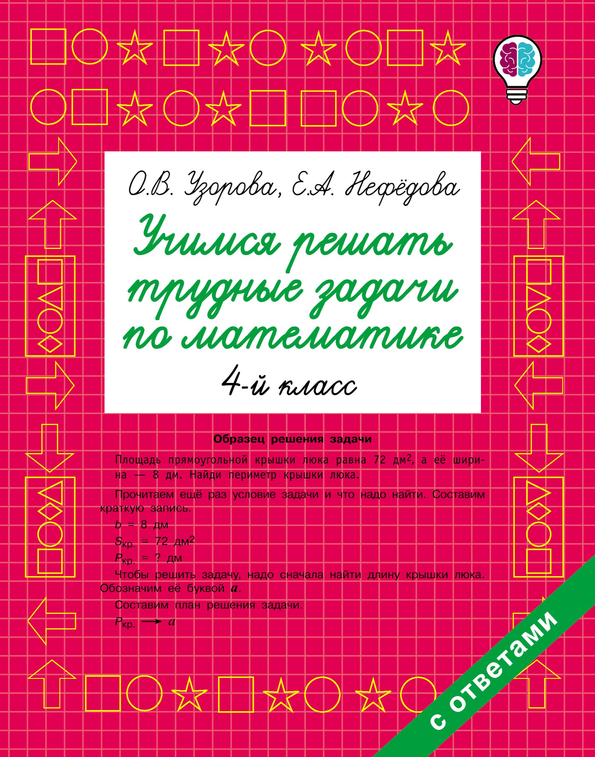 О. В. Узорова Учимся решать трудные задачи по математике. 4 класс