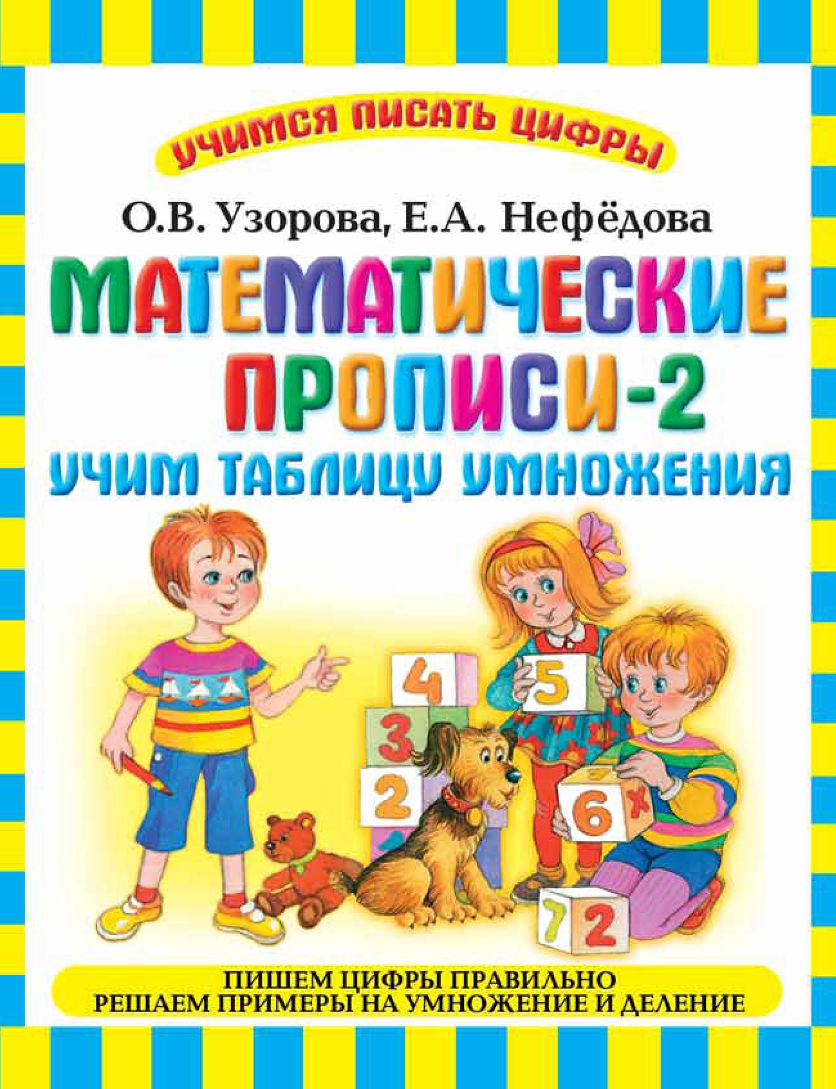 О. В. Узорова Математические прописи-2. Учим таблицу умножения математика учим таблицу умножения