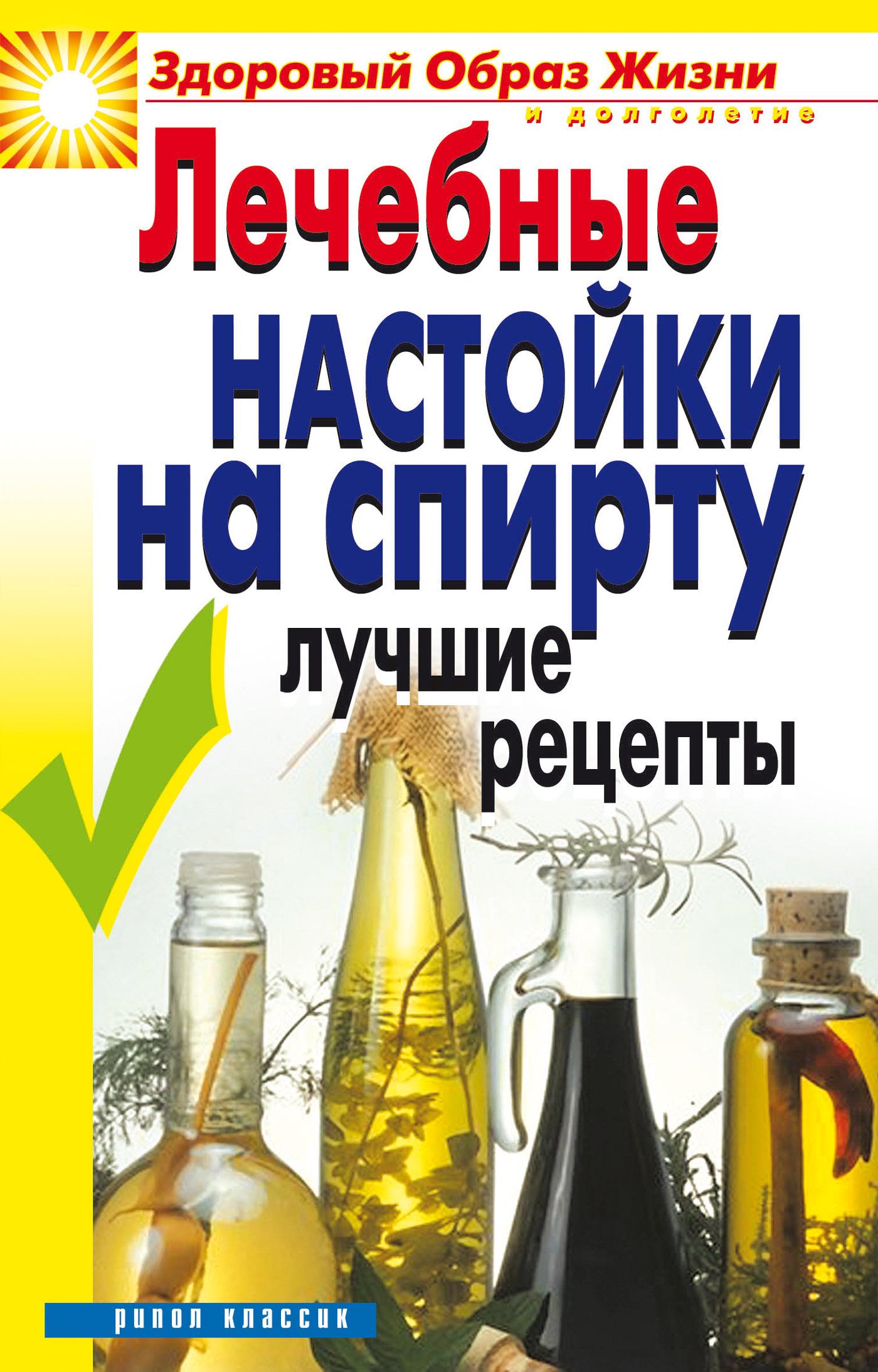 Юлия Владимировна Маскаева Лечебные настойки на спирту. Лучшие рецепты